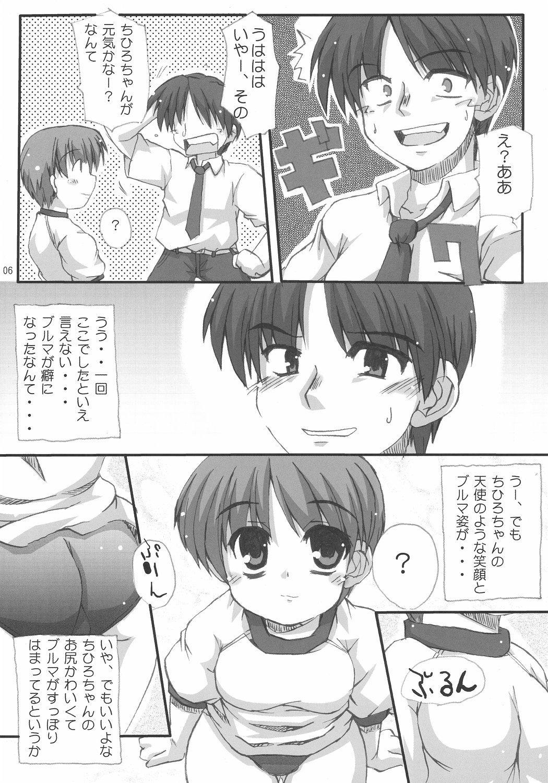Chihiro Under Size 4