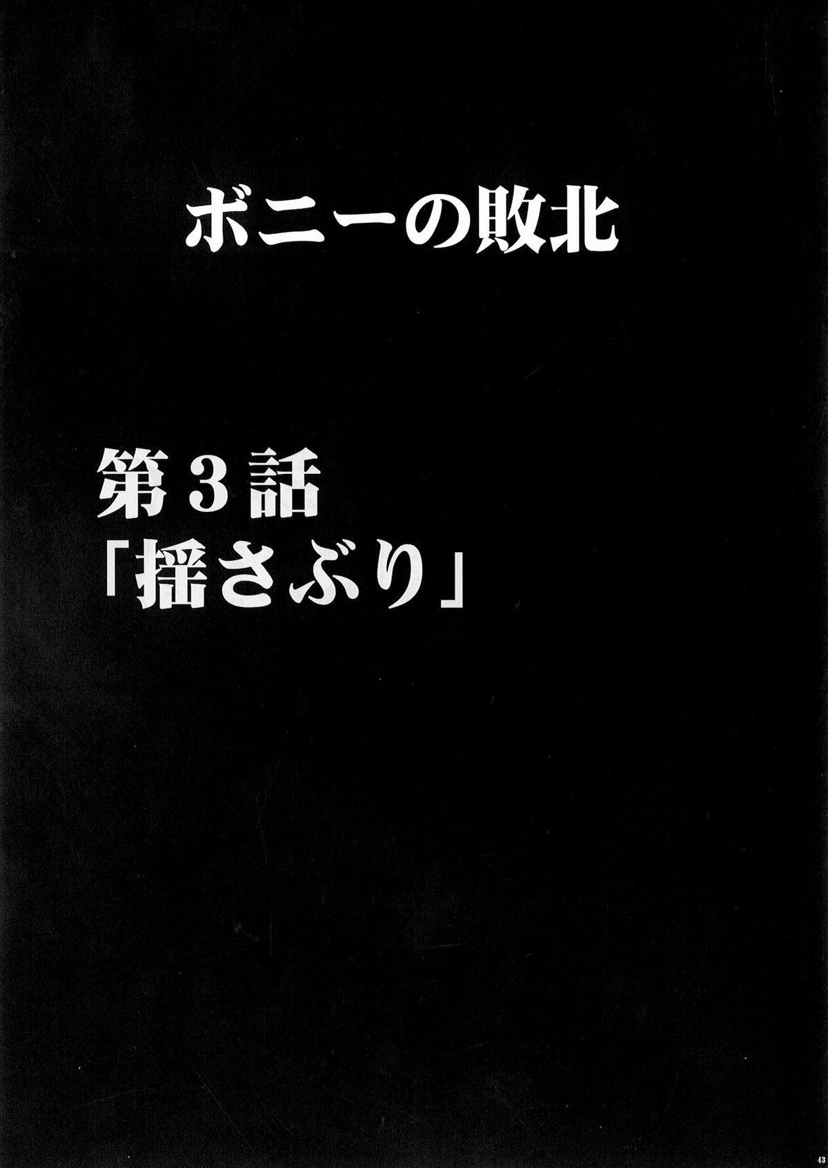 Bonnie no Haiboku 43