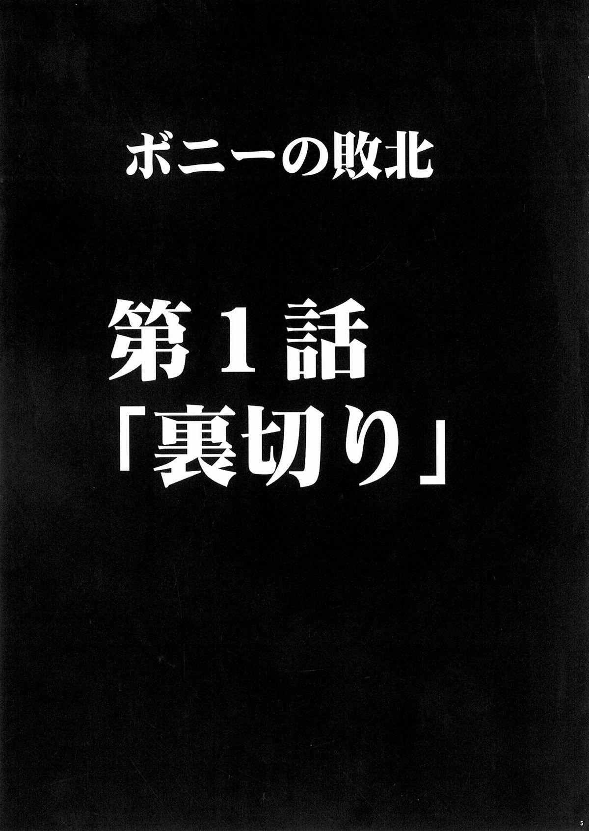 Bonnie no Haiboku 5