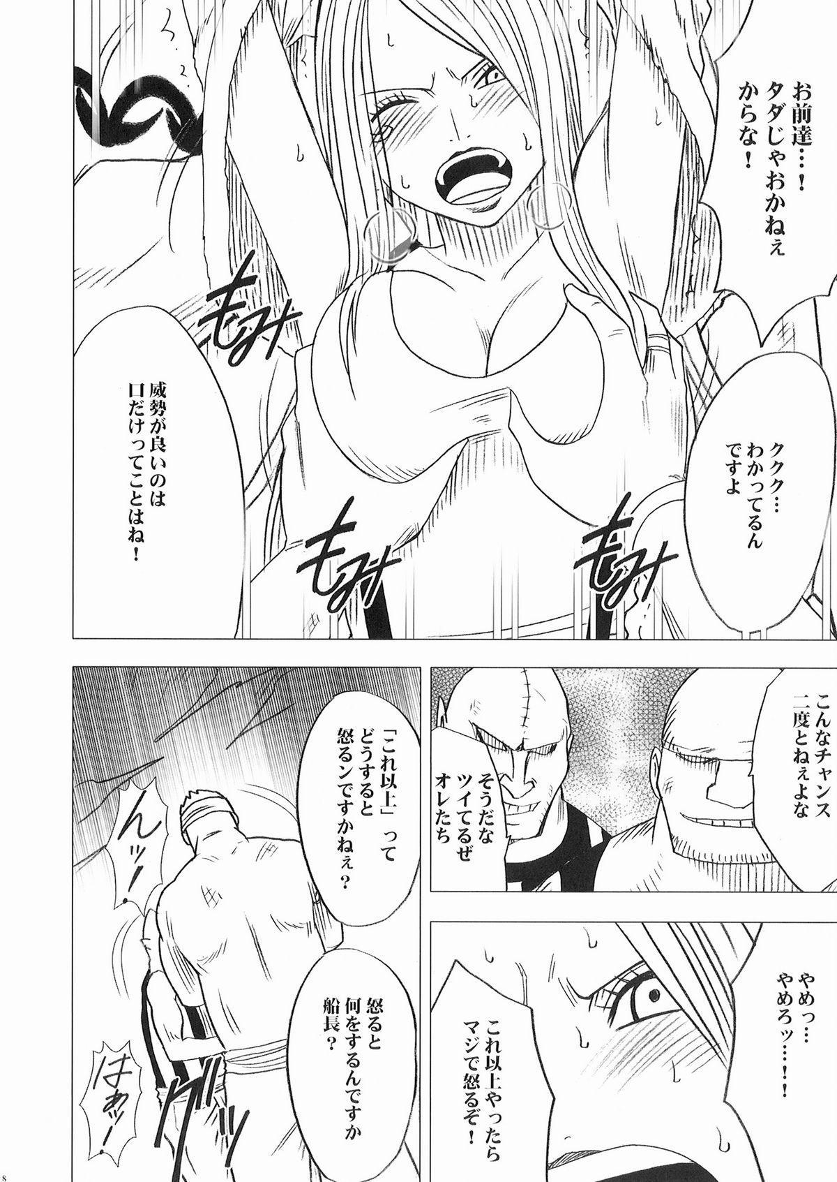 Bonnie no Haiboku 8