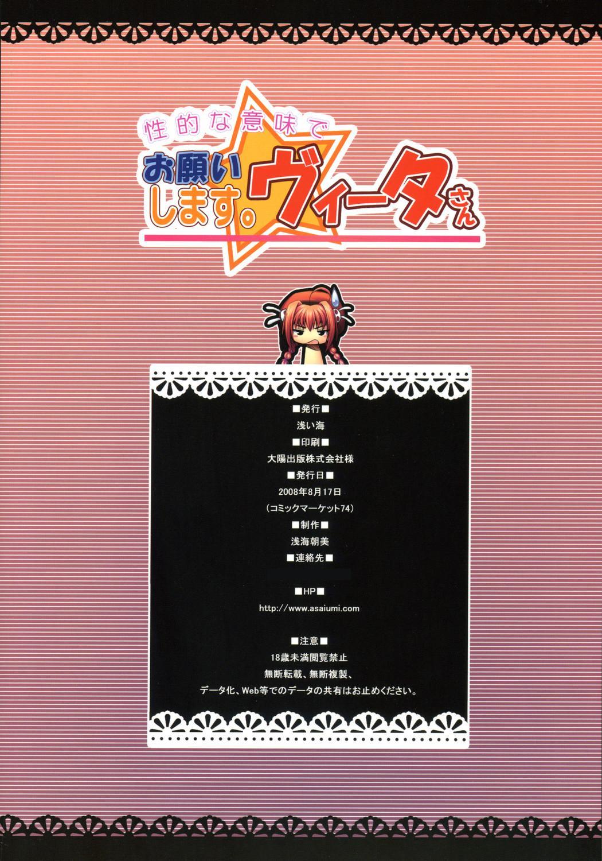 Onegai Shimasu. Vita-san 13