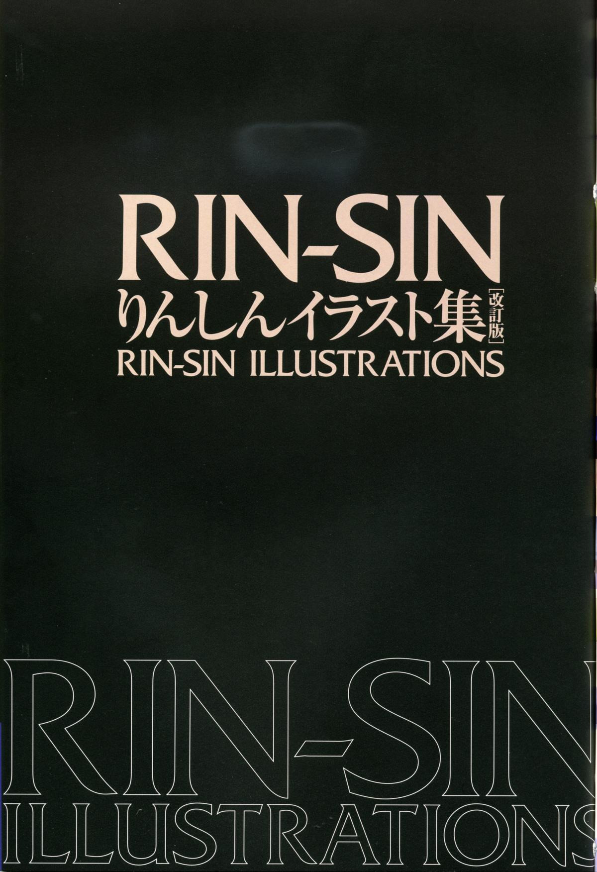 Rin Sin ILLUSTRATIONS 4