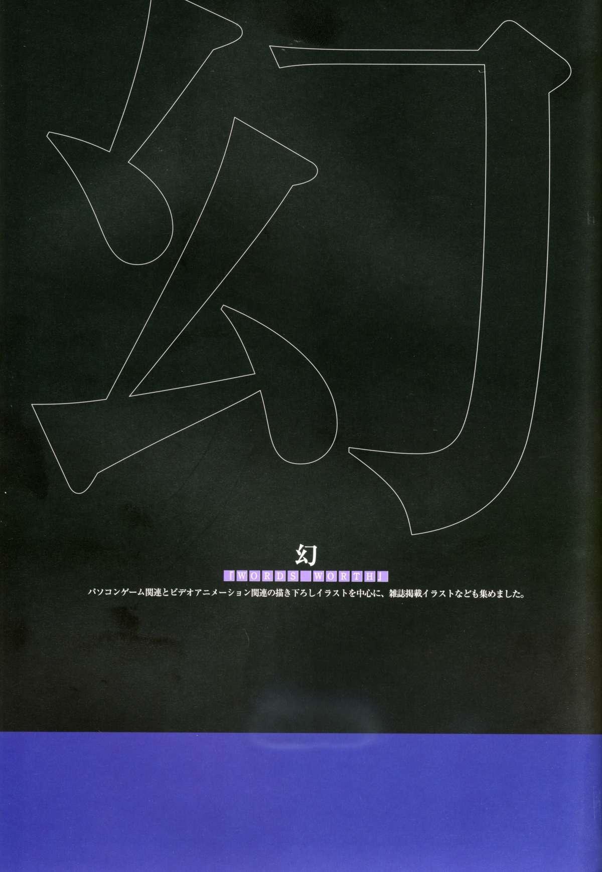 Rin Sin ILLUSTRATIONS 68