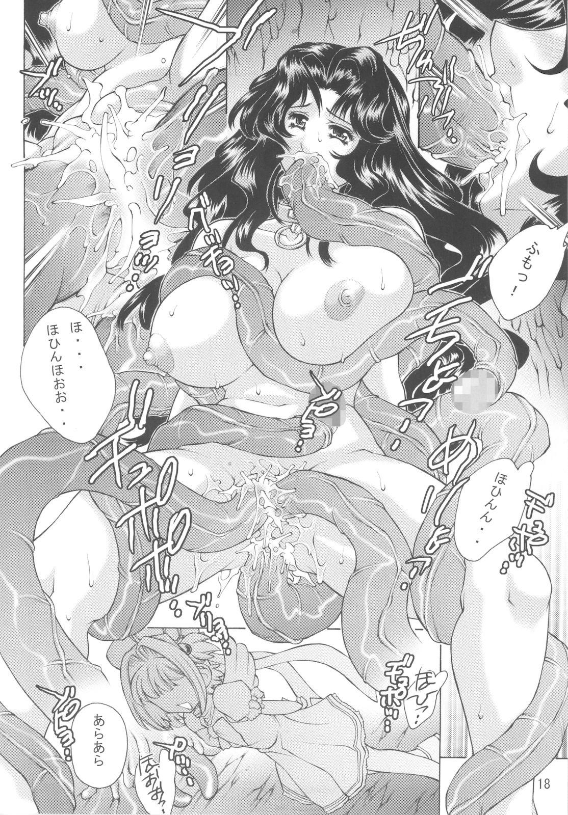 Kagami no Naka no CHERRIES 2nd 17
