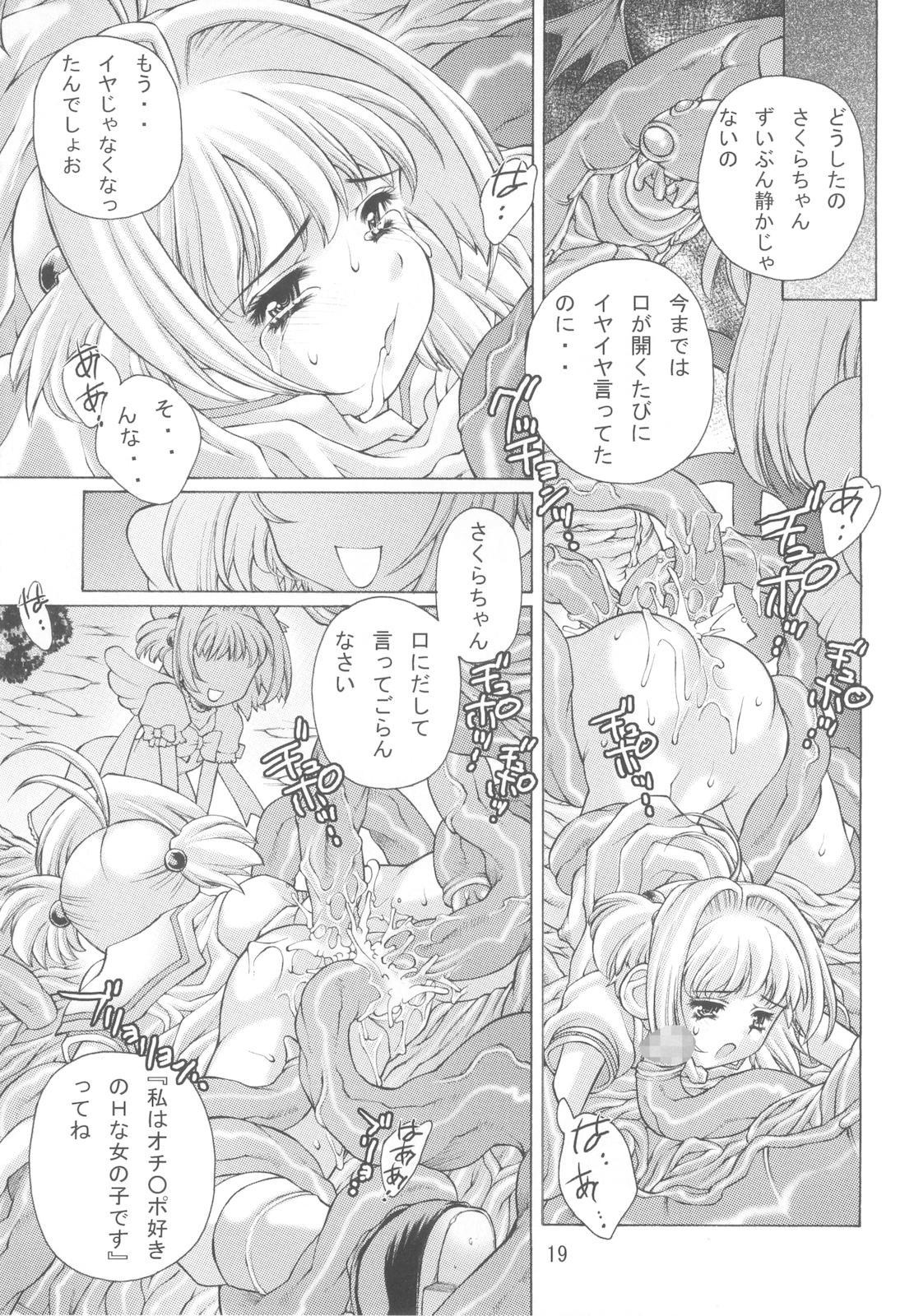 Kagami no Naka no CHERRIES 2nd 18