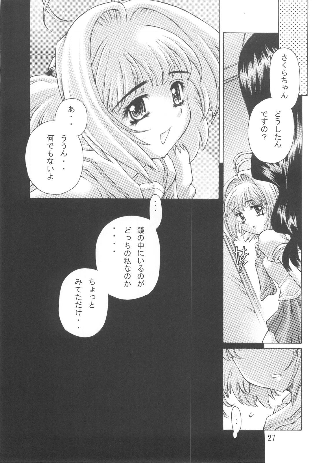 Kagami no Naka no CHERRIES 2nd 26