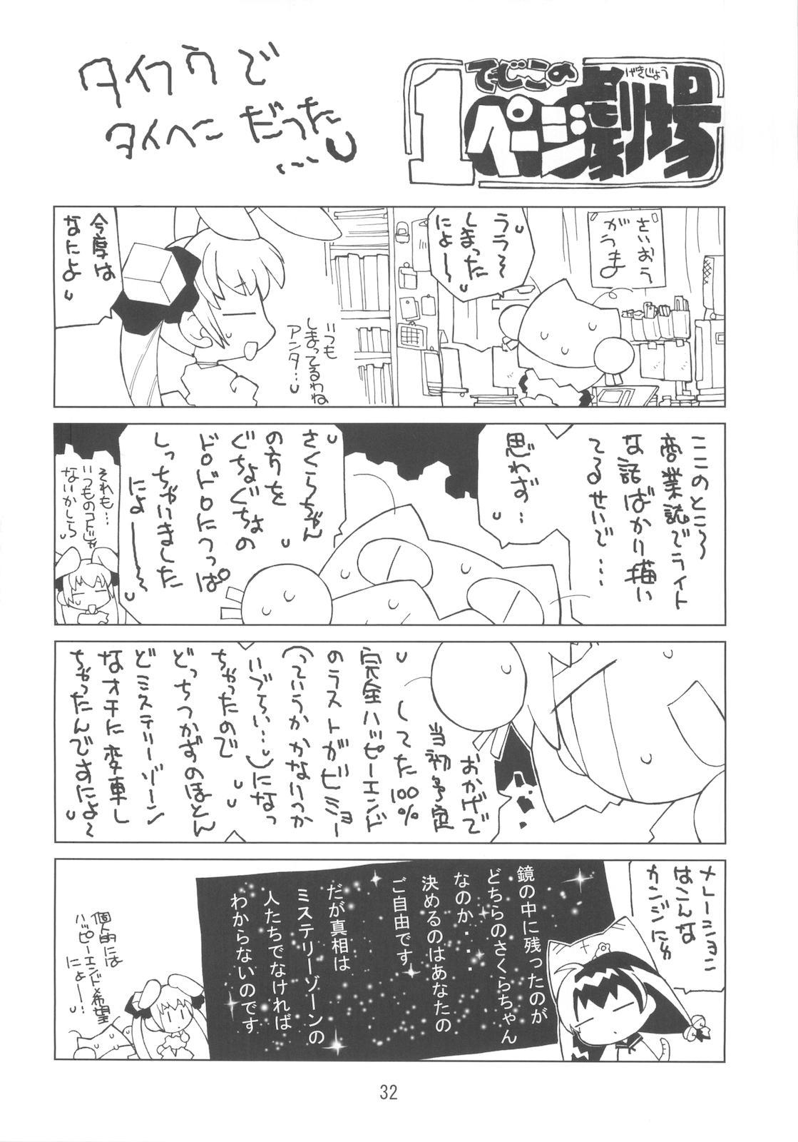 Kagami no Naka no CHERRIES 2nd 31