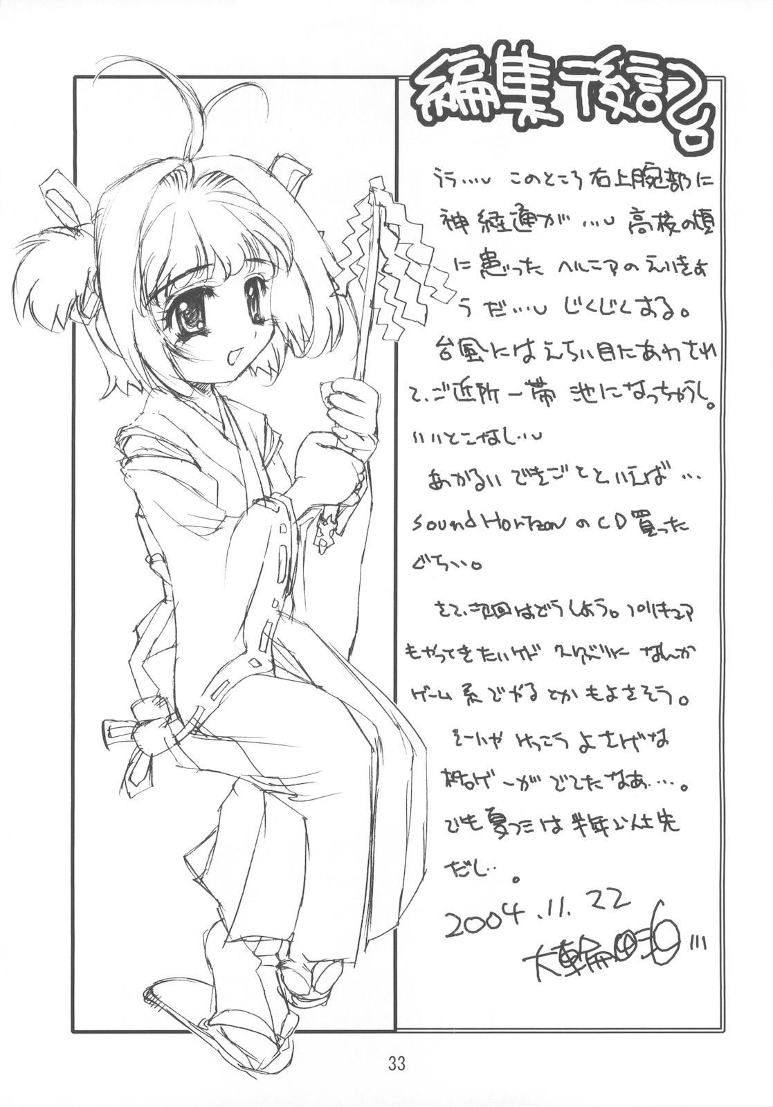 Kagami no Naka no CHERRIES 2nd 32