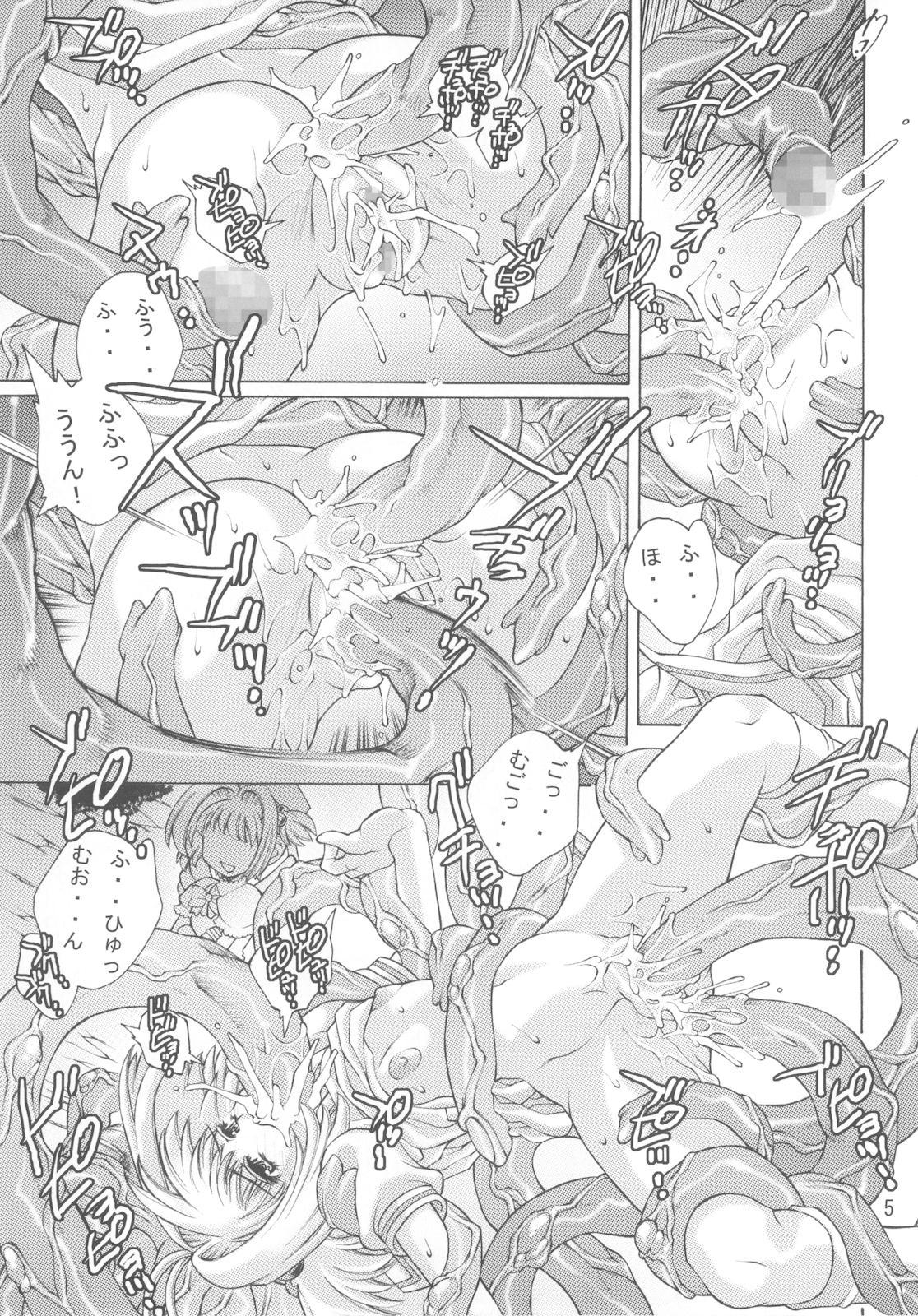 Kagami no Naka no CHERRIES 2nd 4