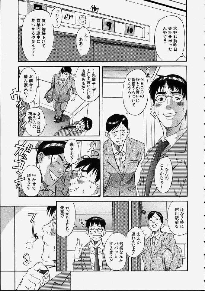 Mitsuko 145