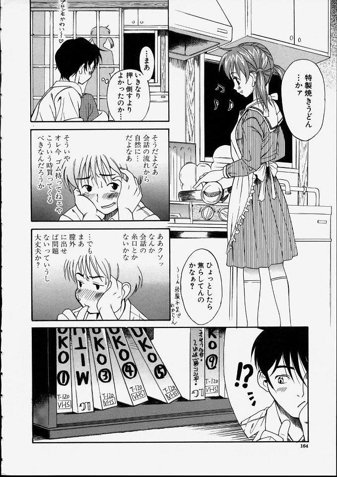 Mitsuko 164