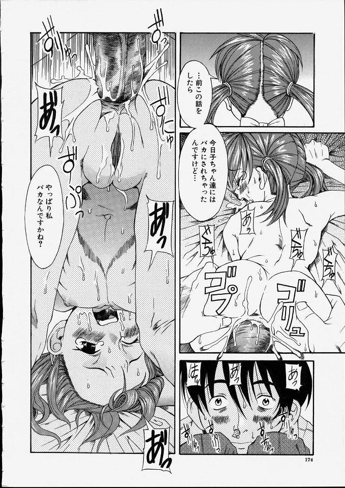 Mitsuko 174