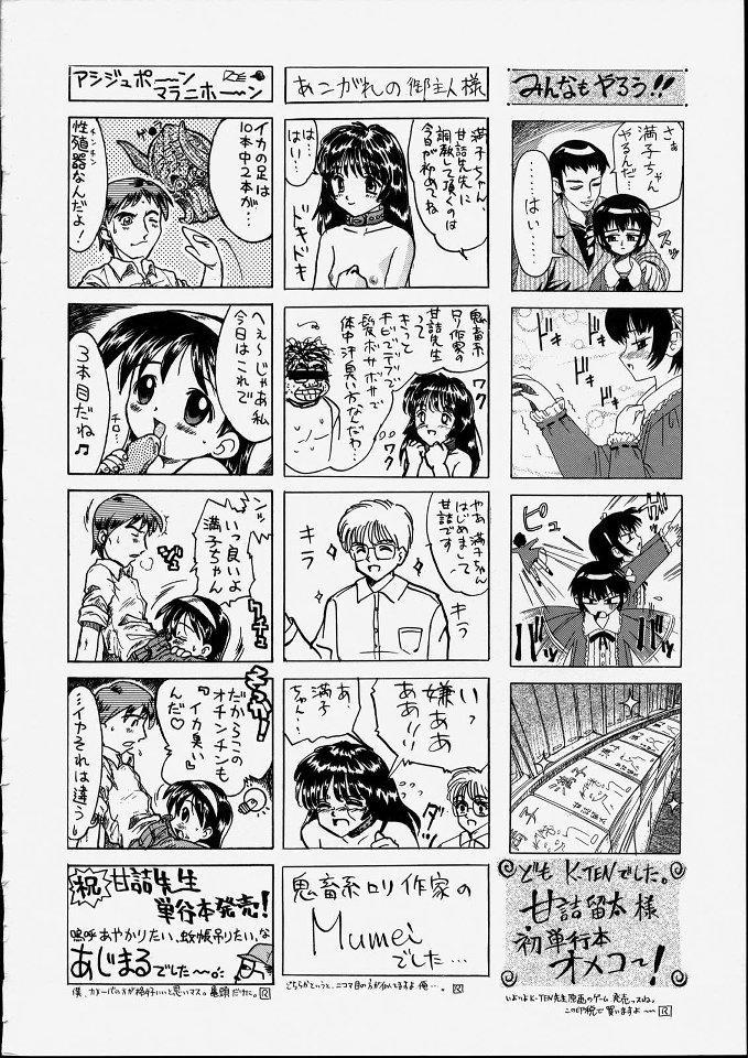 Mitsuko 178