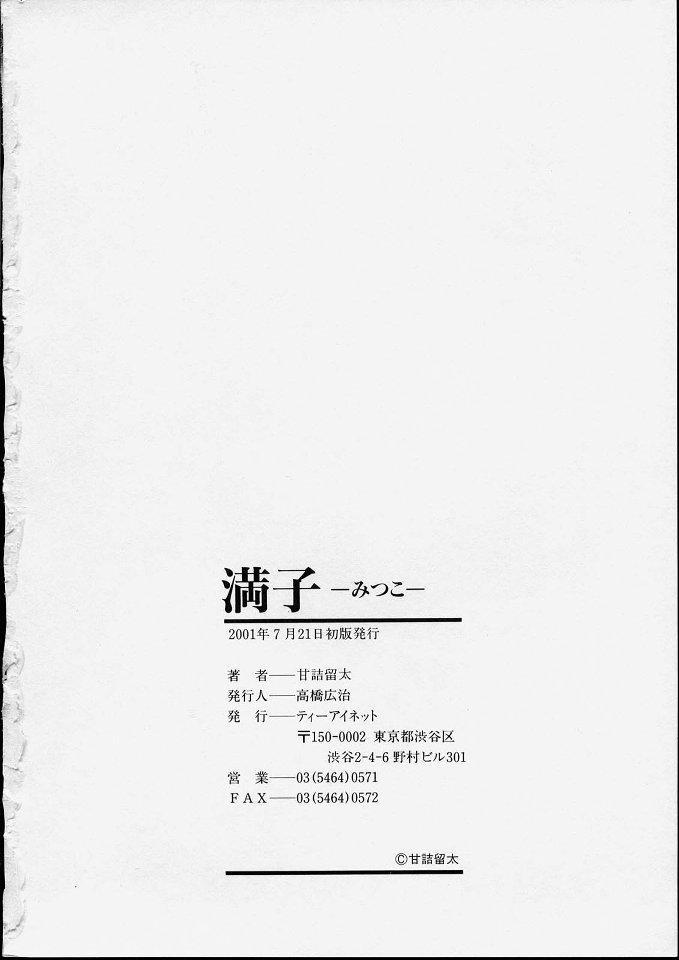 Mitsuko 182
