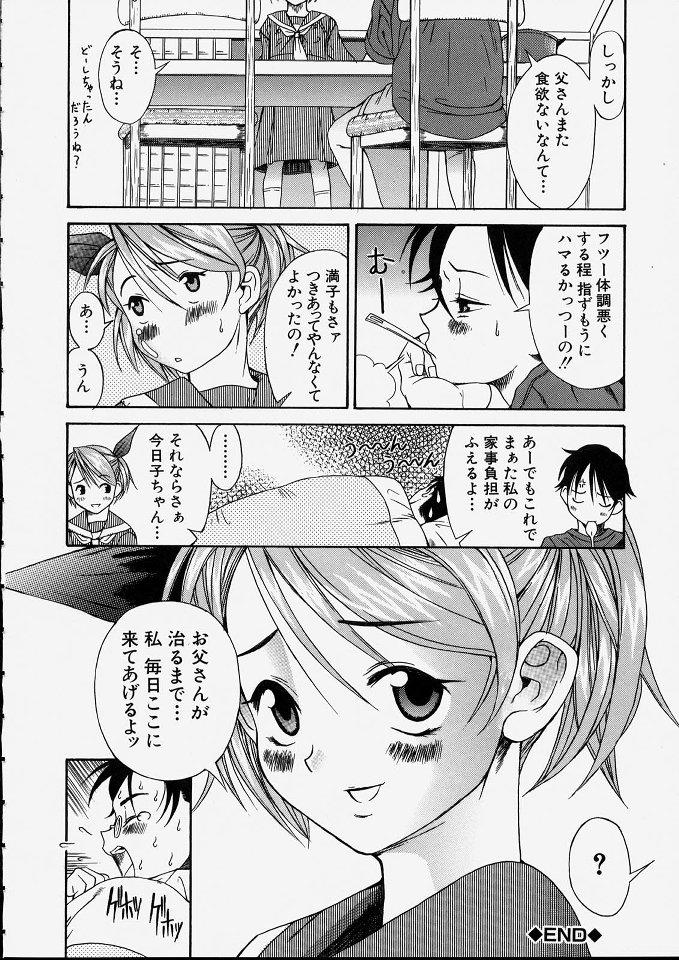 Mitsuko 44
