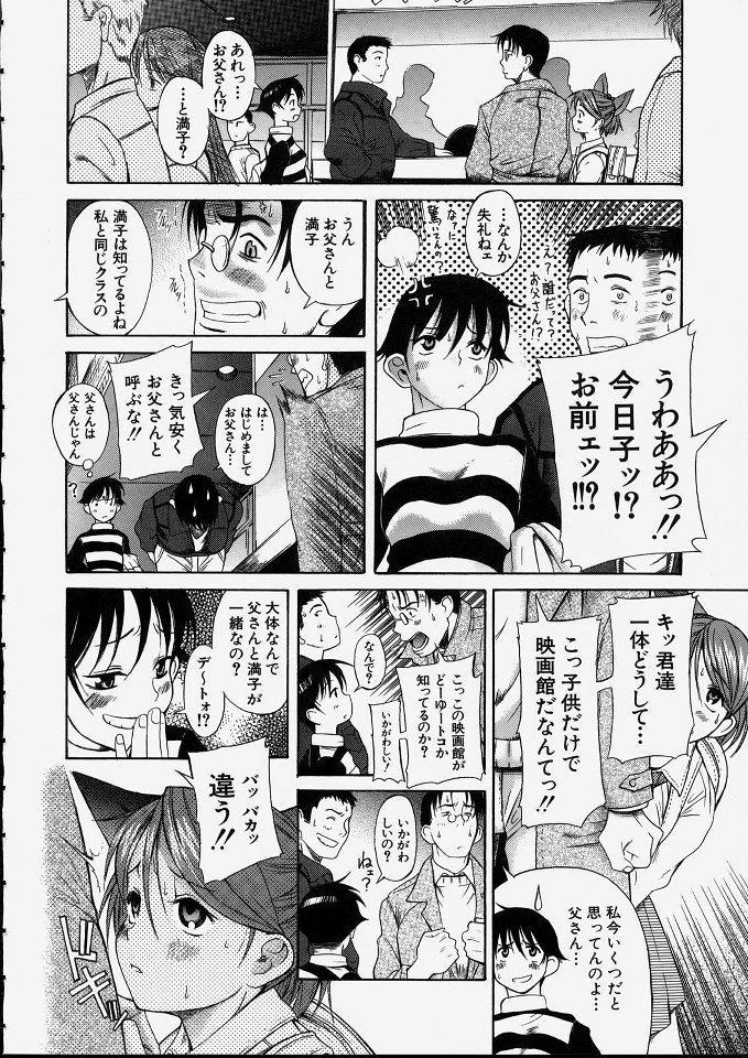 Mitsuko 48
