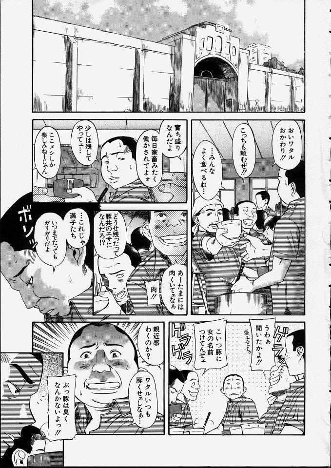 Mitsuko 5