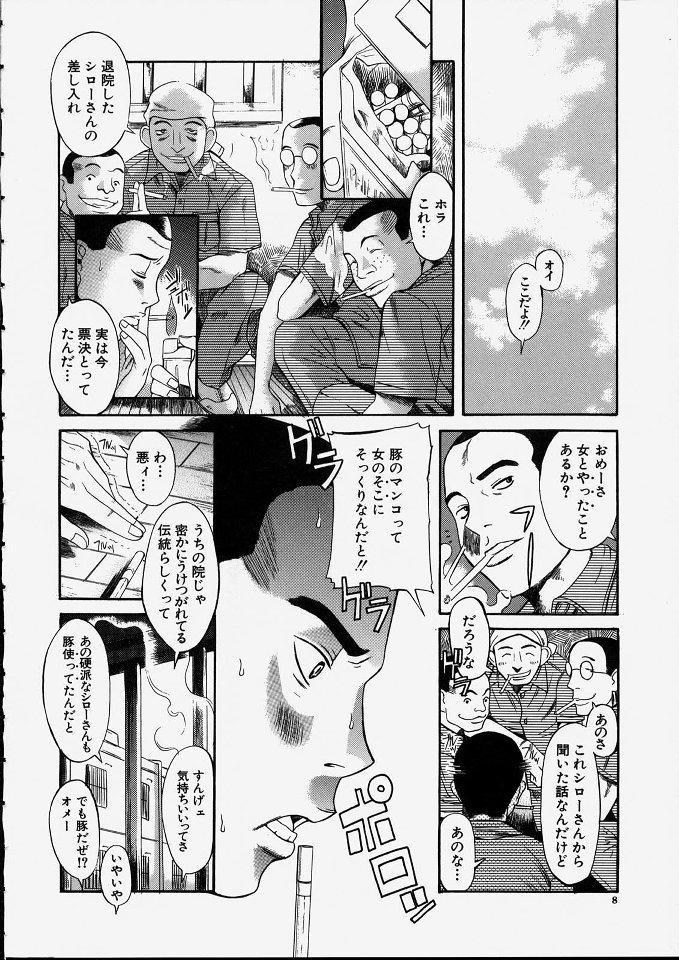 Mitsuko 8