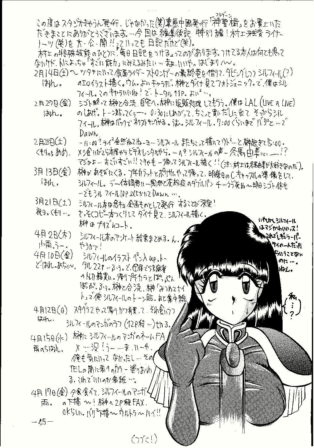 Shinseiki 44