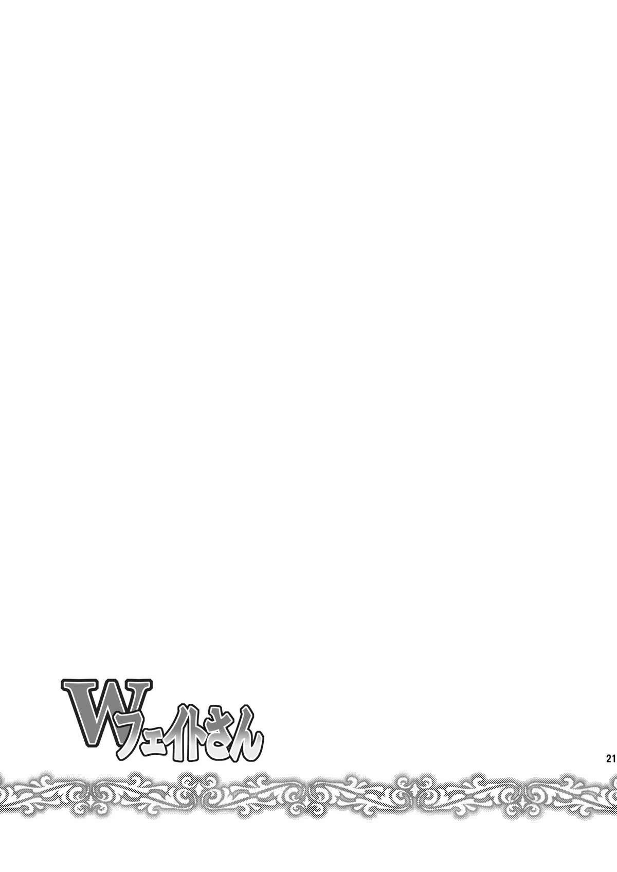 W Fate-san 20