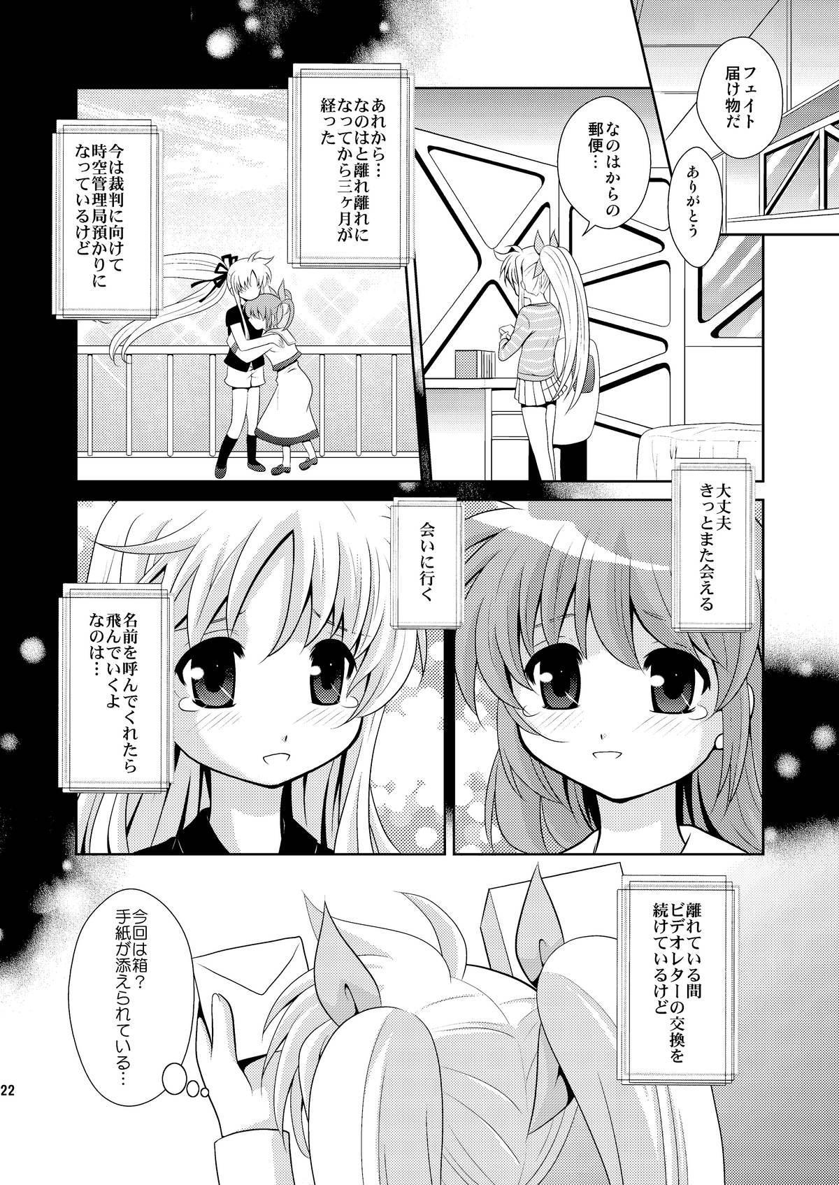 W Fate-san 21