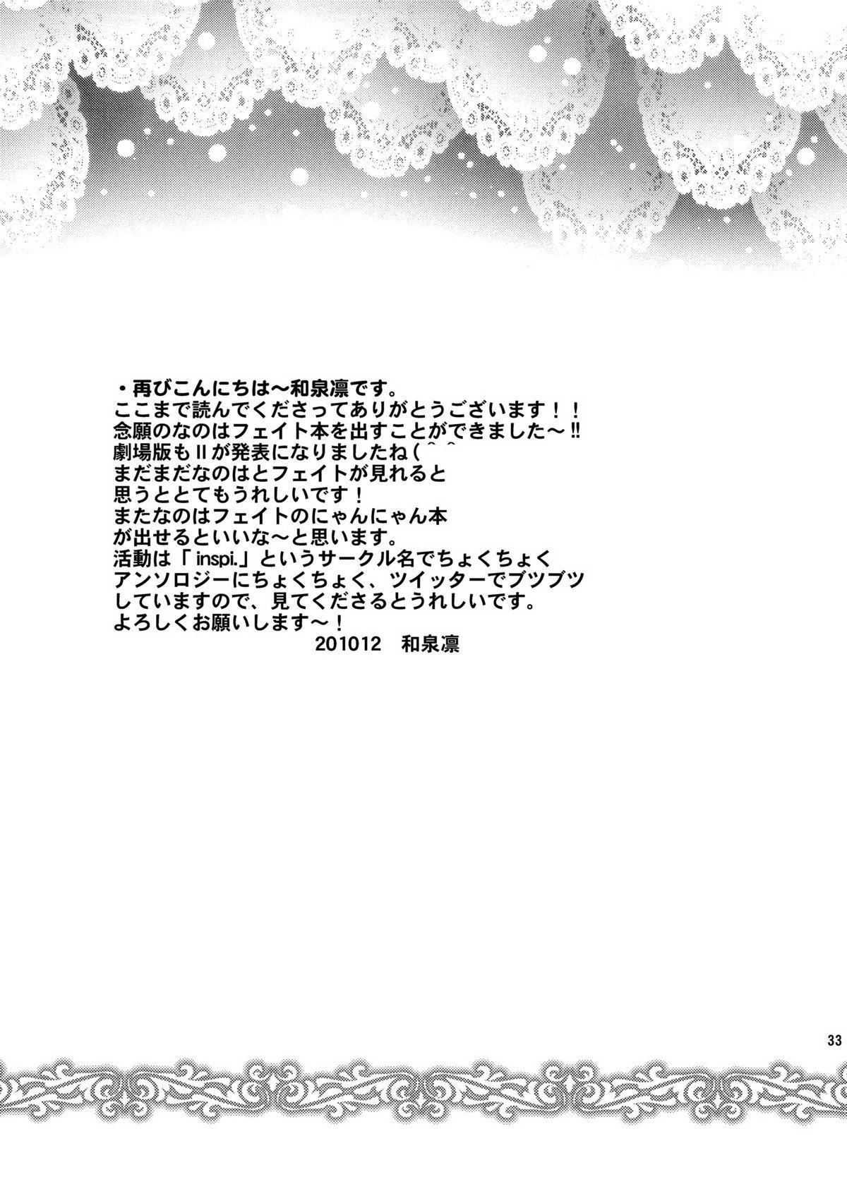 W Fate-san 32