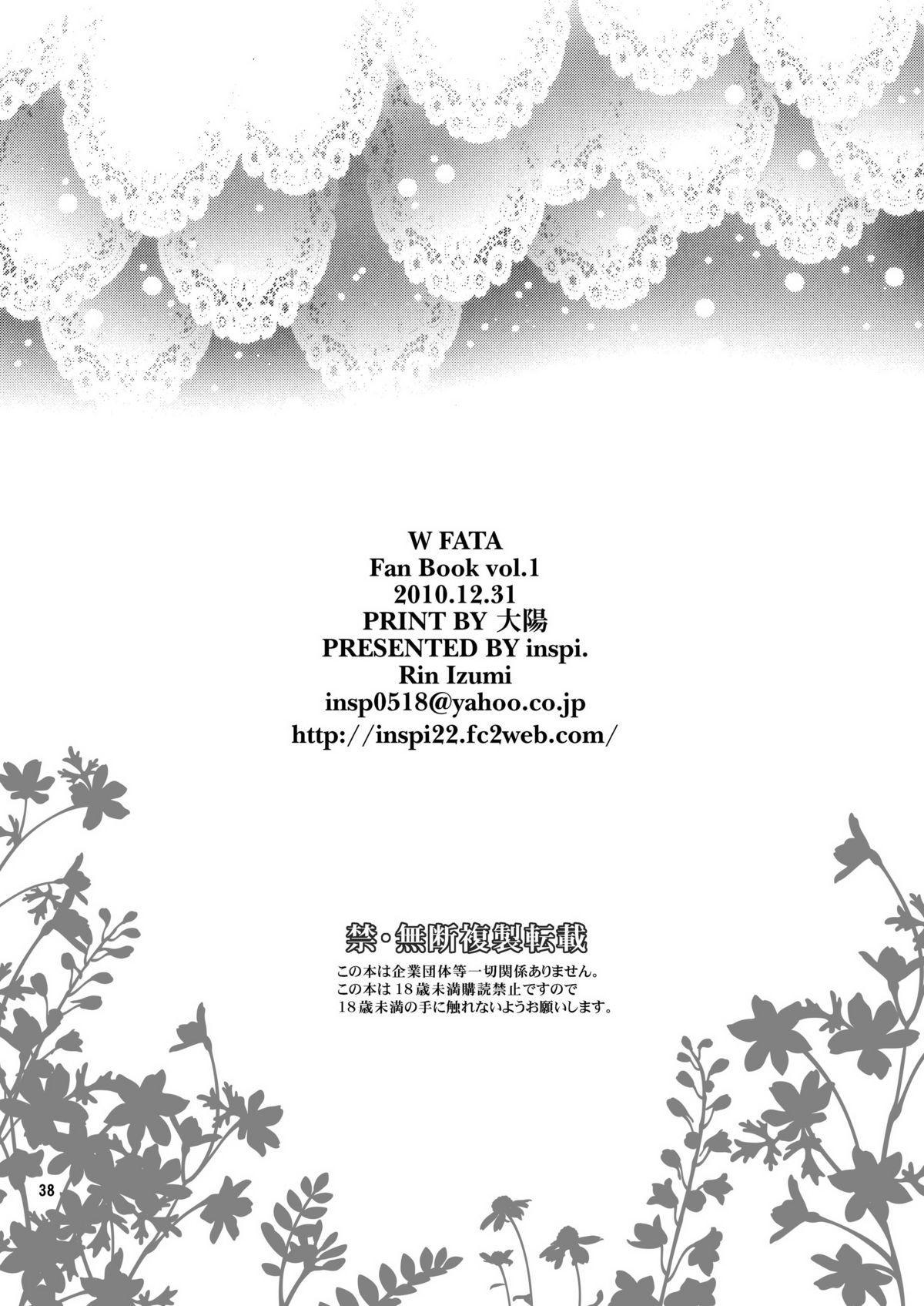 W Fate-san 37