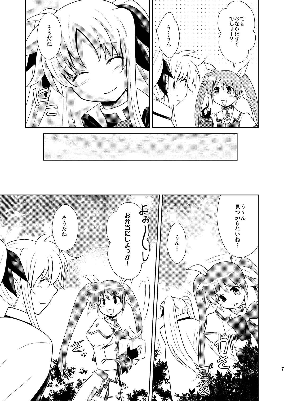W Fate-san 6