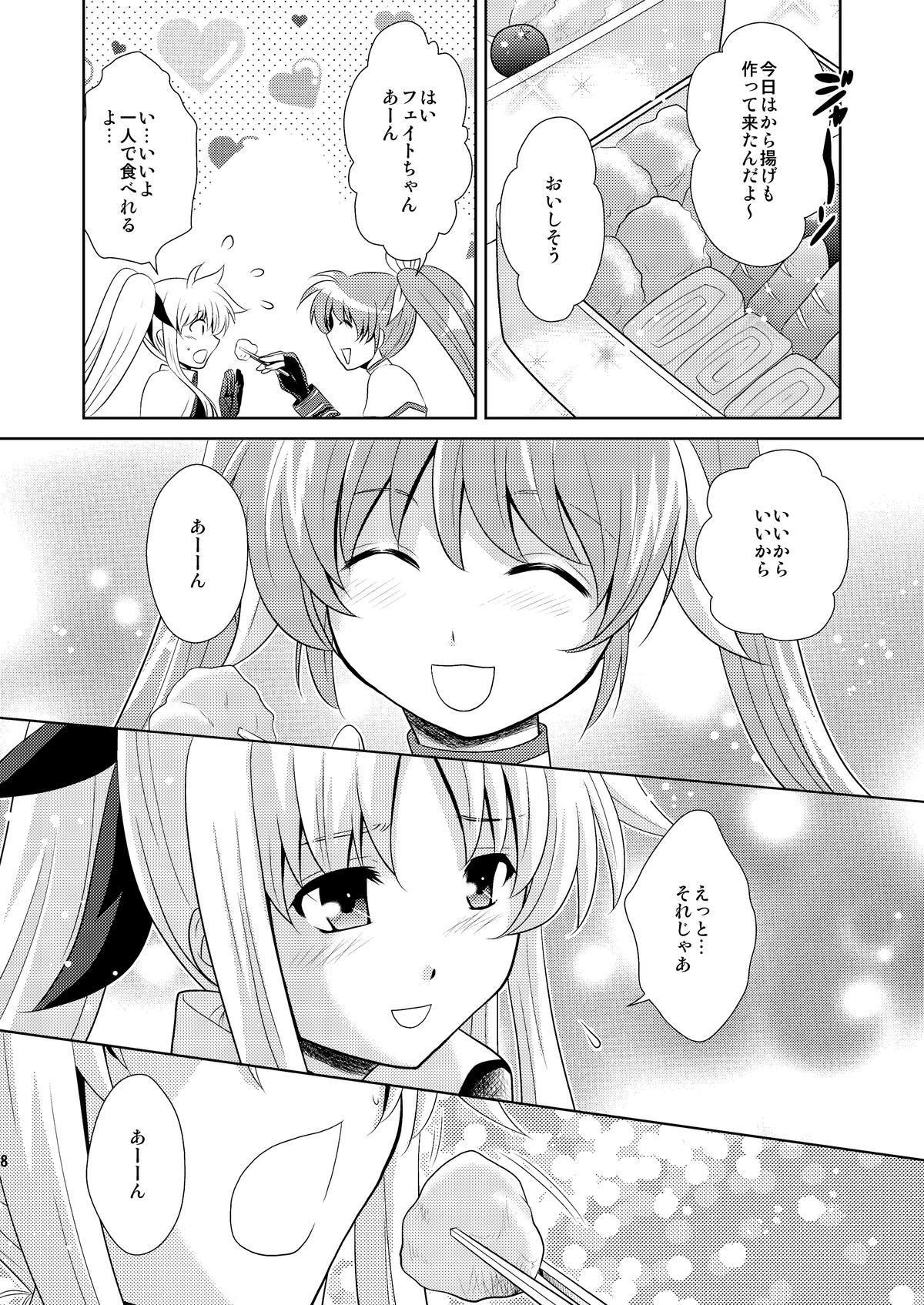 W Fate-san 7