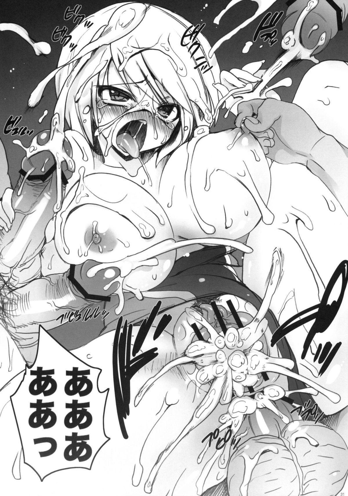 Gakkou de Seishun! 5 29