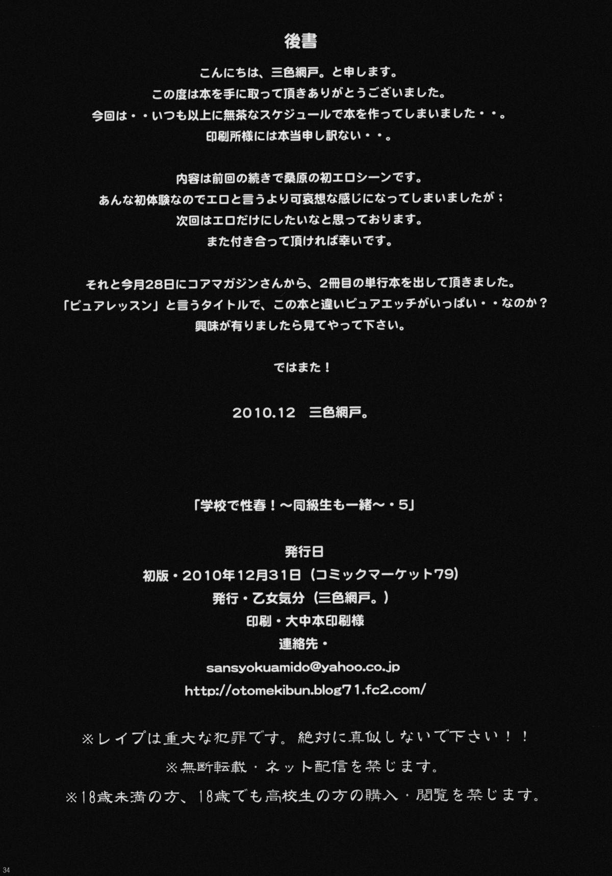 Gakkou de Seishun! 5 32