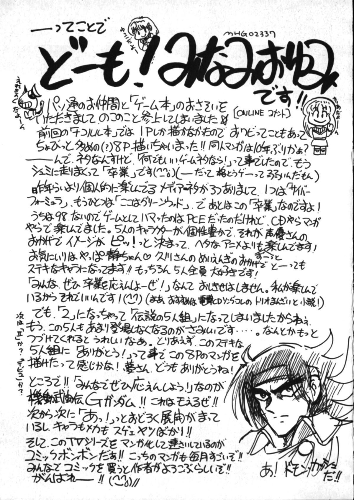 Denyuu Tougenkyou 11