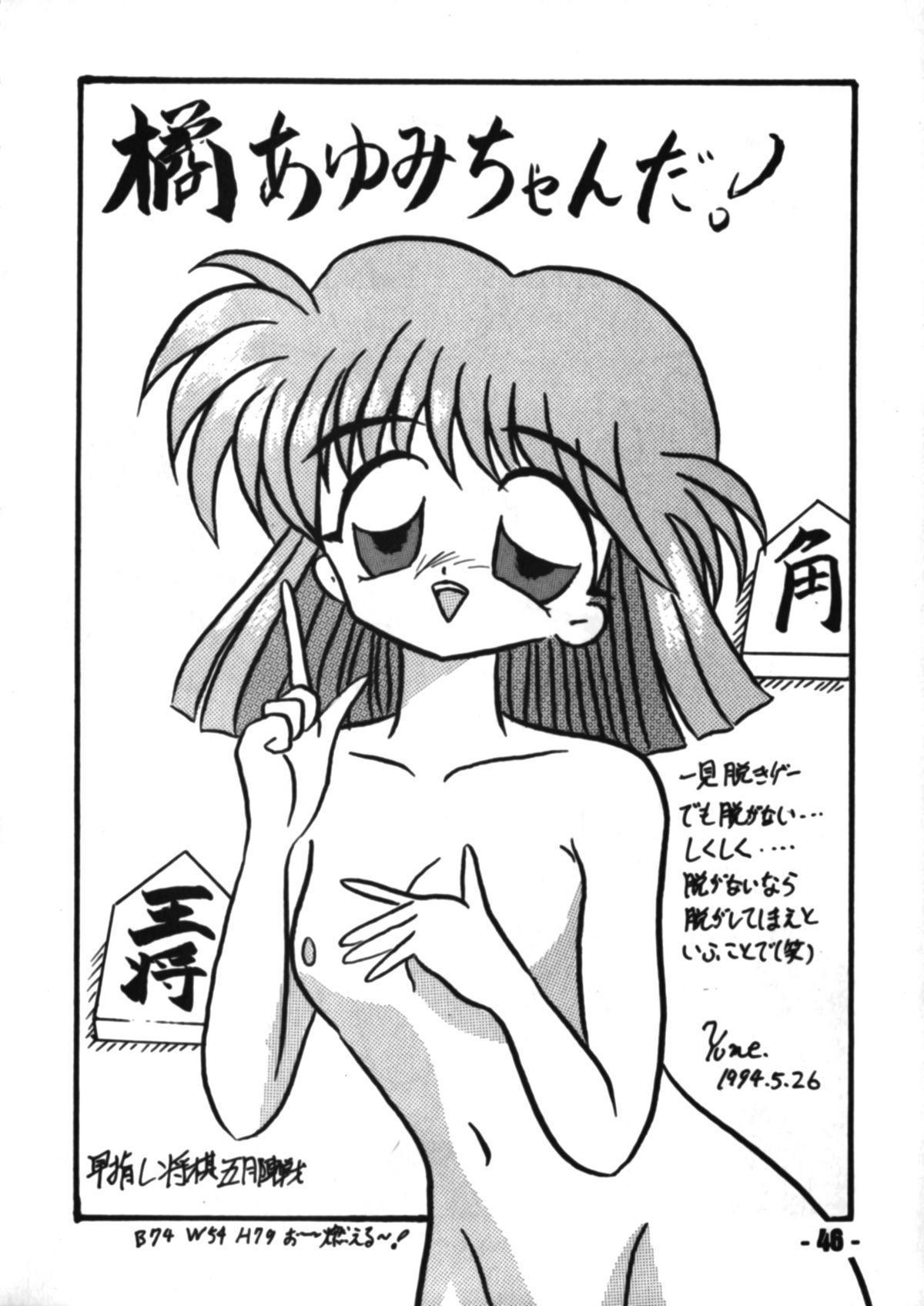 Denyuu Tougenkyou 44