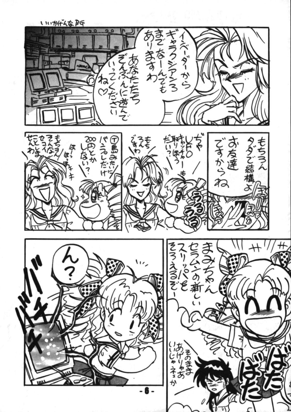 Denyuu Tougenkyou 4