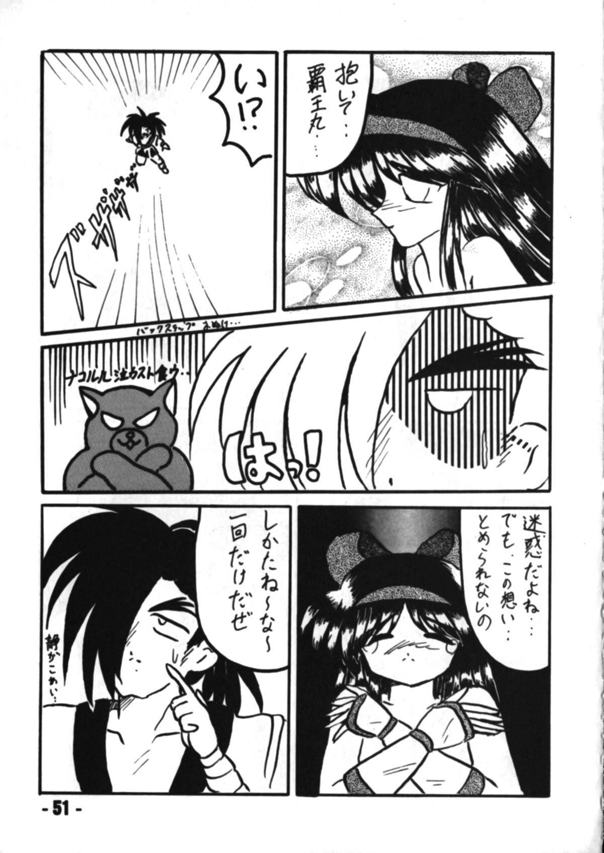 Denyuu Tougenkyou 49