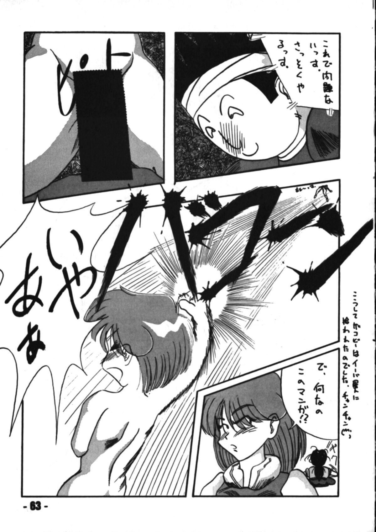 Denyuu Tougenkyou 61