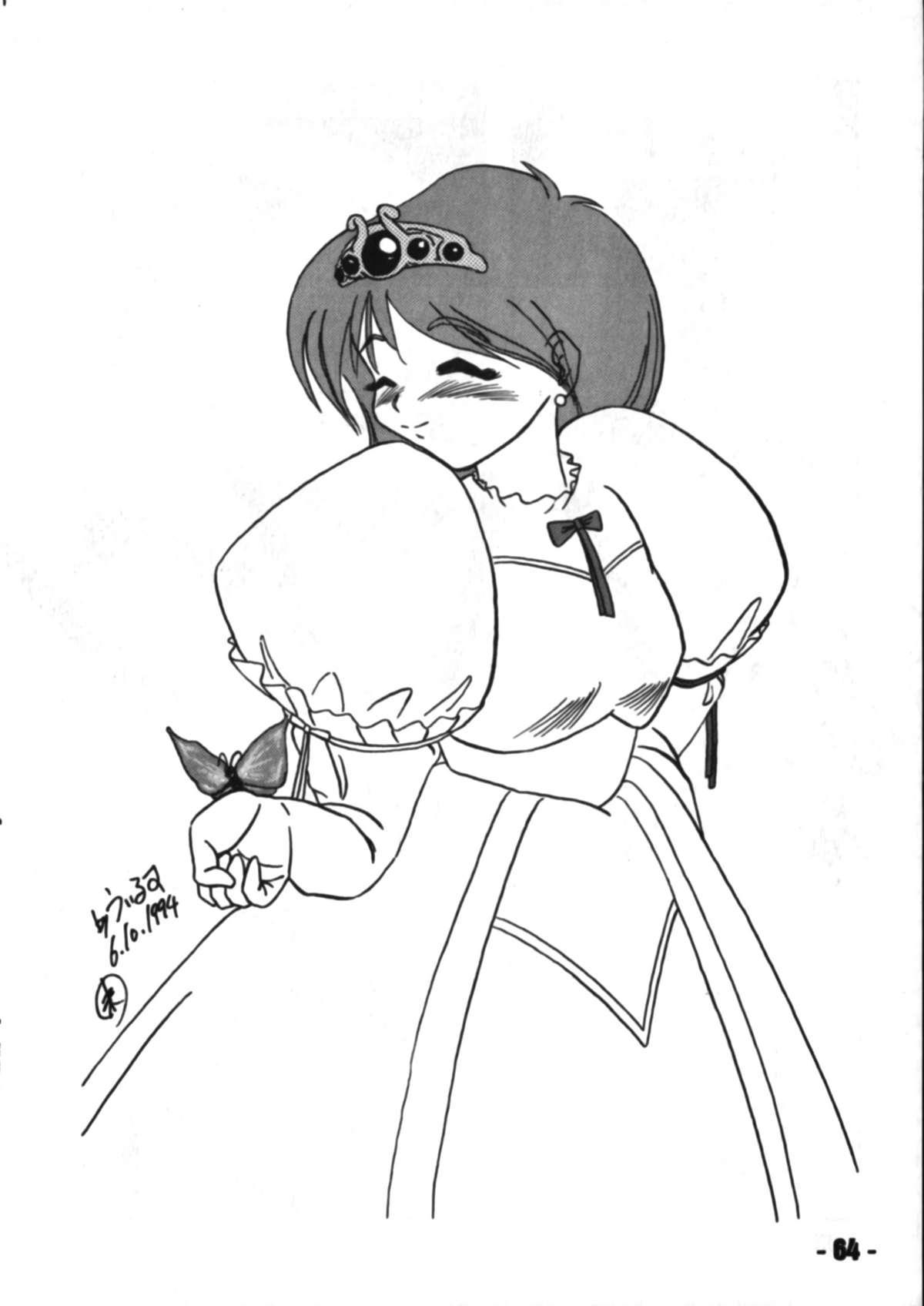 Denyuu Tougenkyou 62