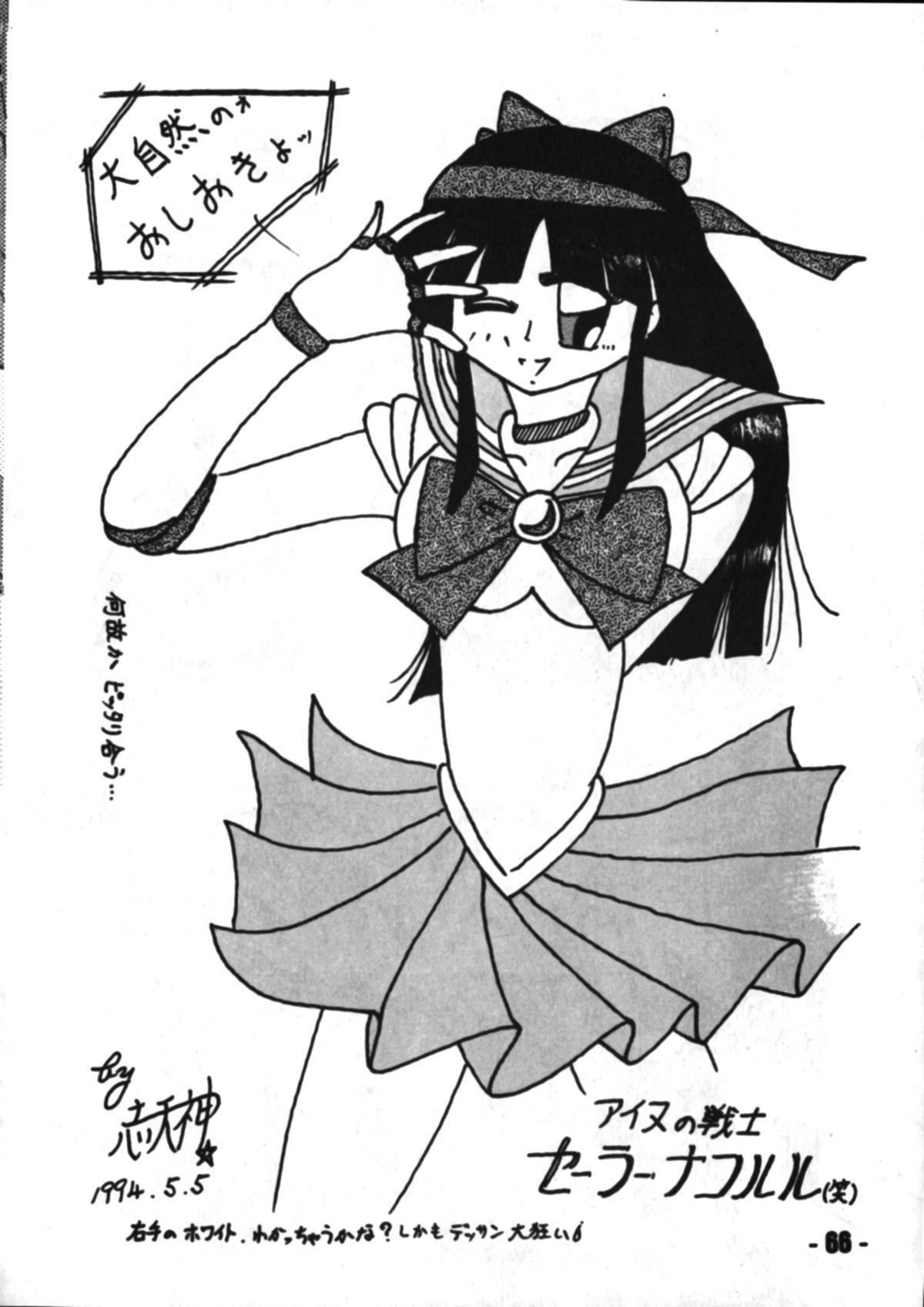 Denyuu Tougenkyou 64
