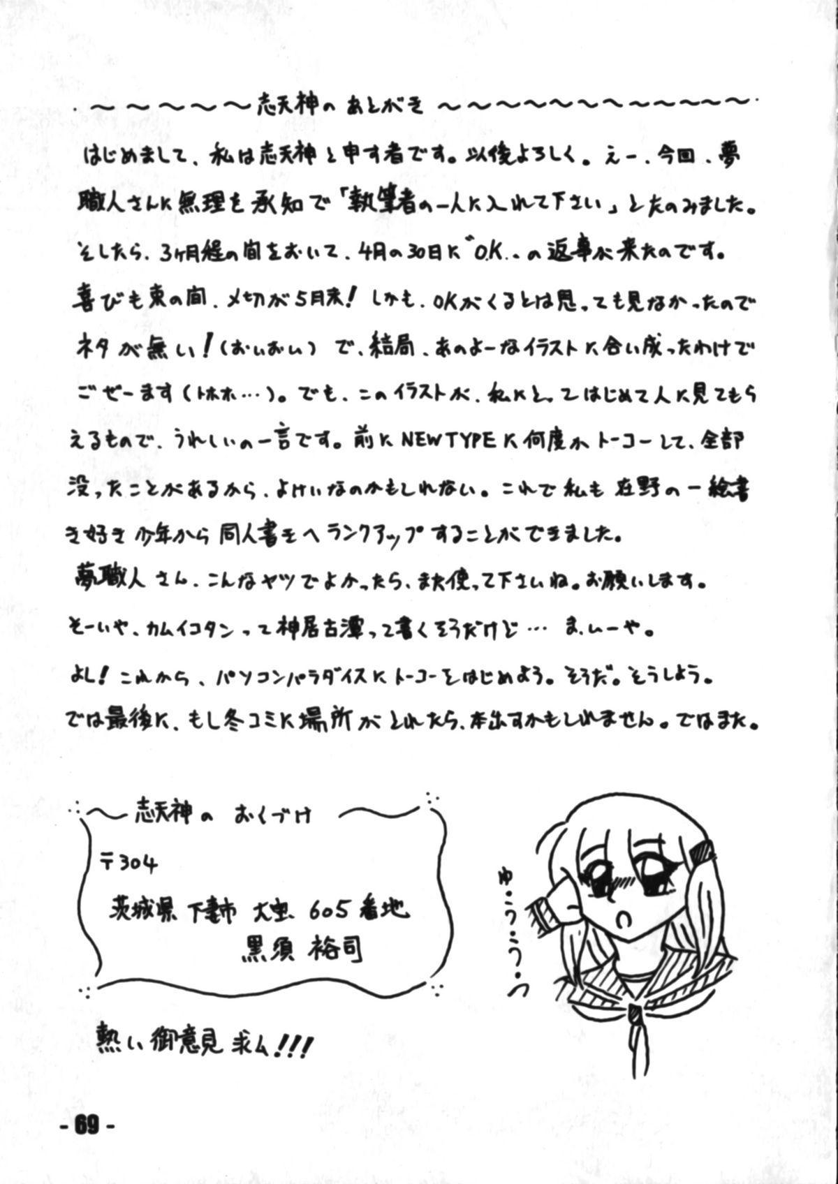 Denyuu Tougenkyou 67