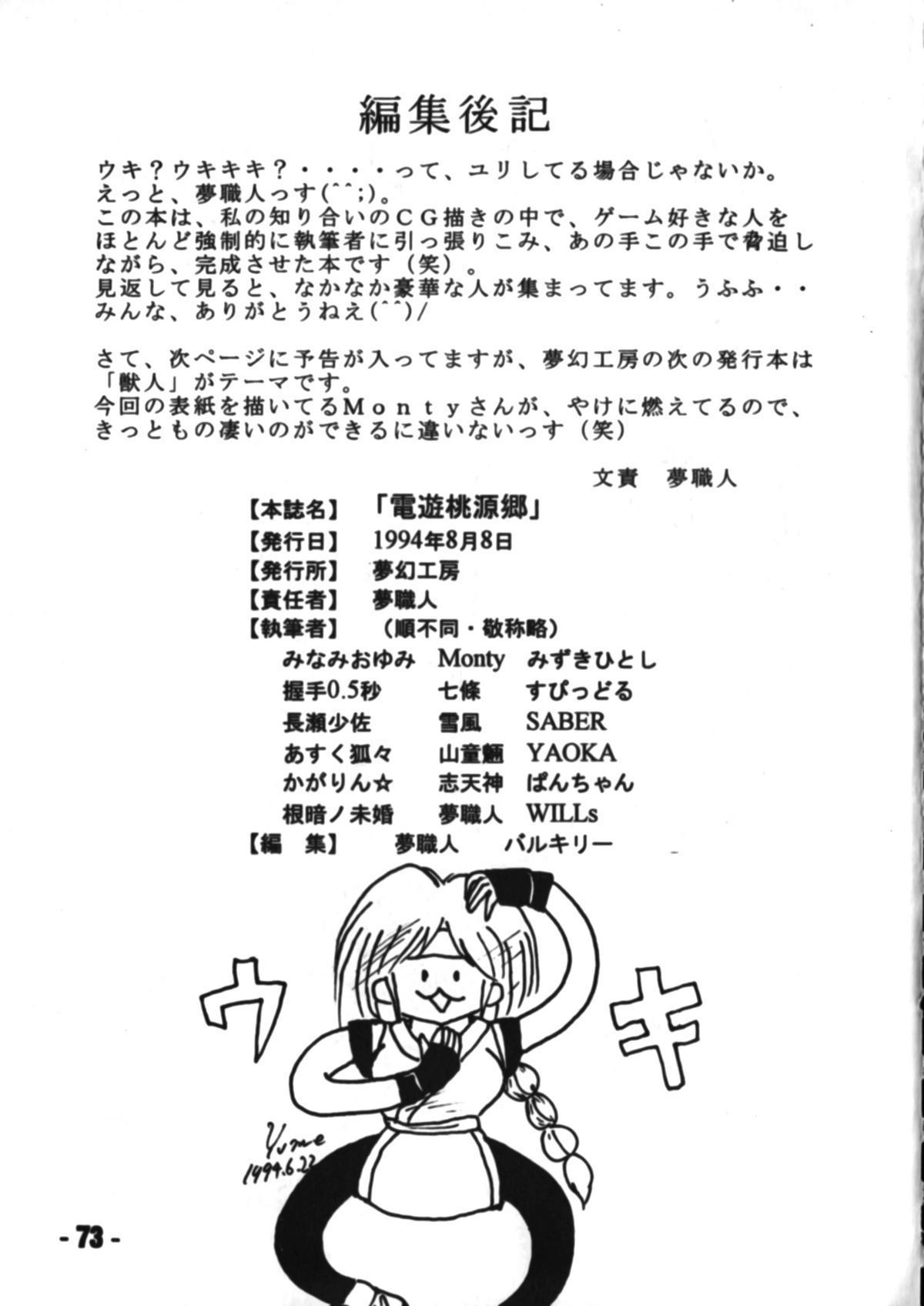Denyuu Tougenkyou 71