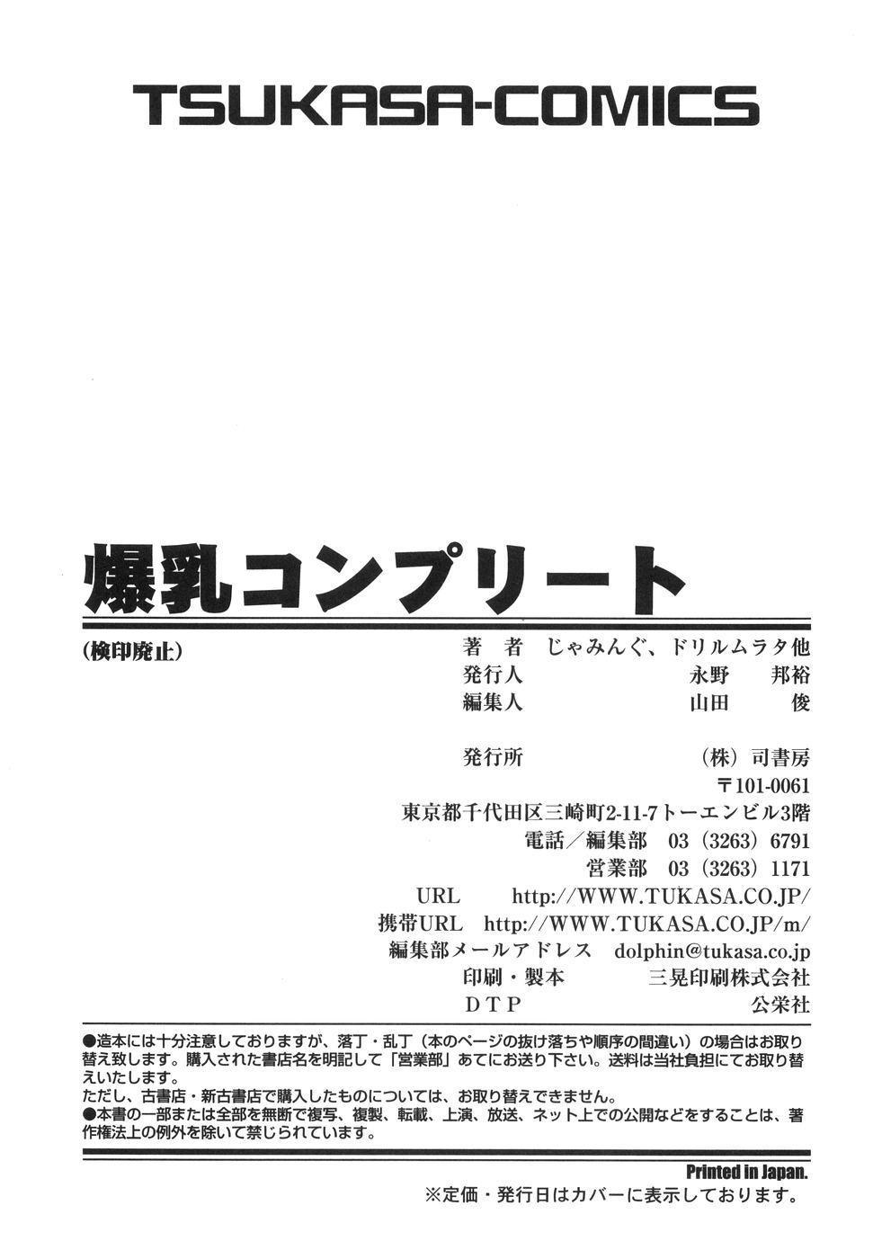 Bakunyuu Complete 244