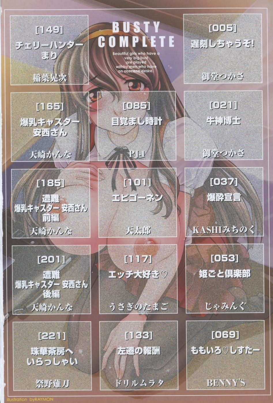 Bakunyuu Complete 7