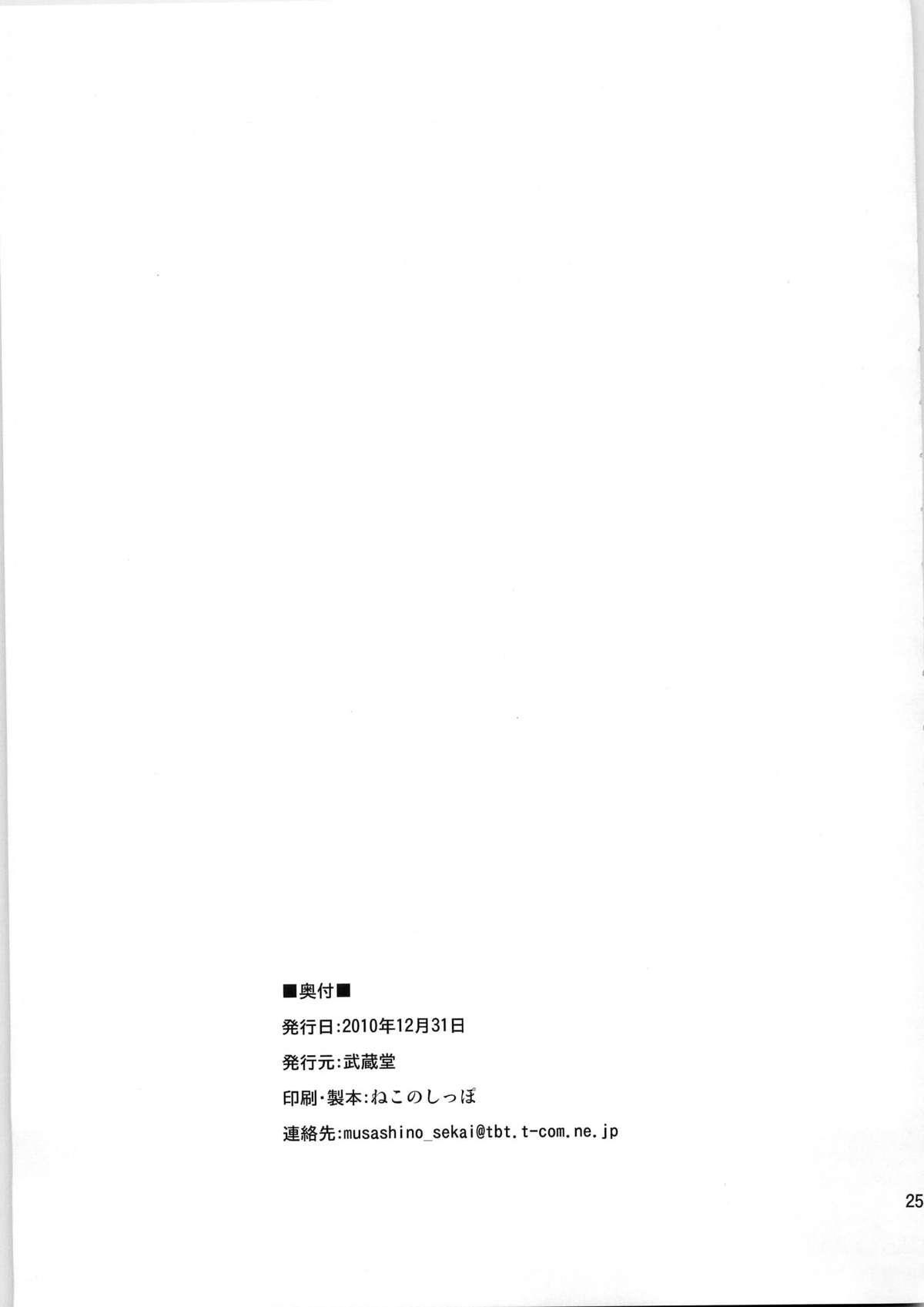Futa-Mai Seisakujou 2 24