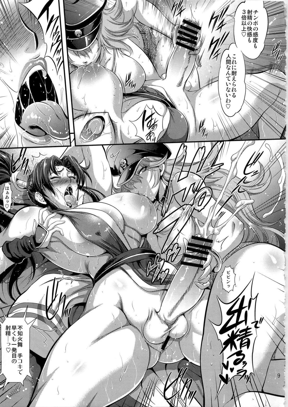 Futa-Mai Seisakujou 2 8