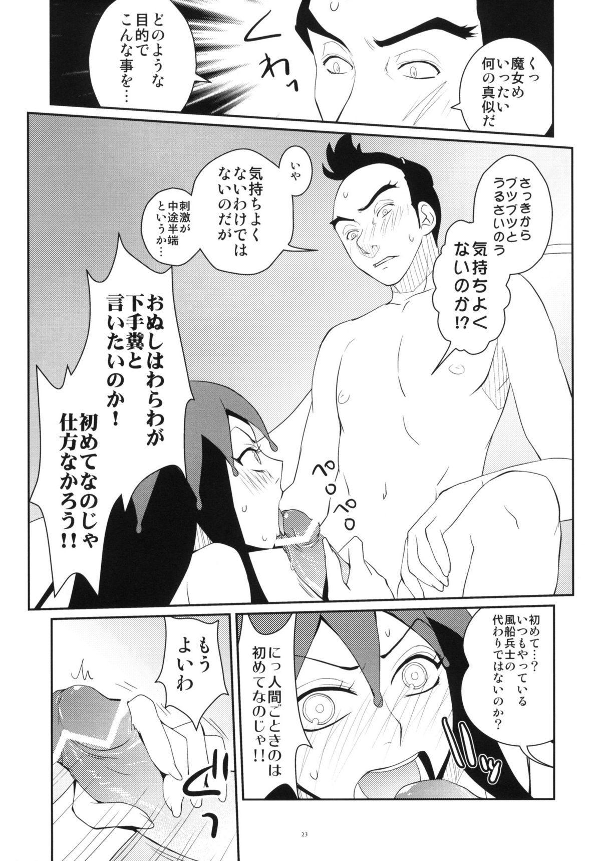 Tsun na Imouto Tetsuko 2 21