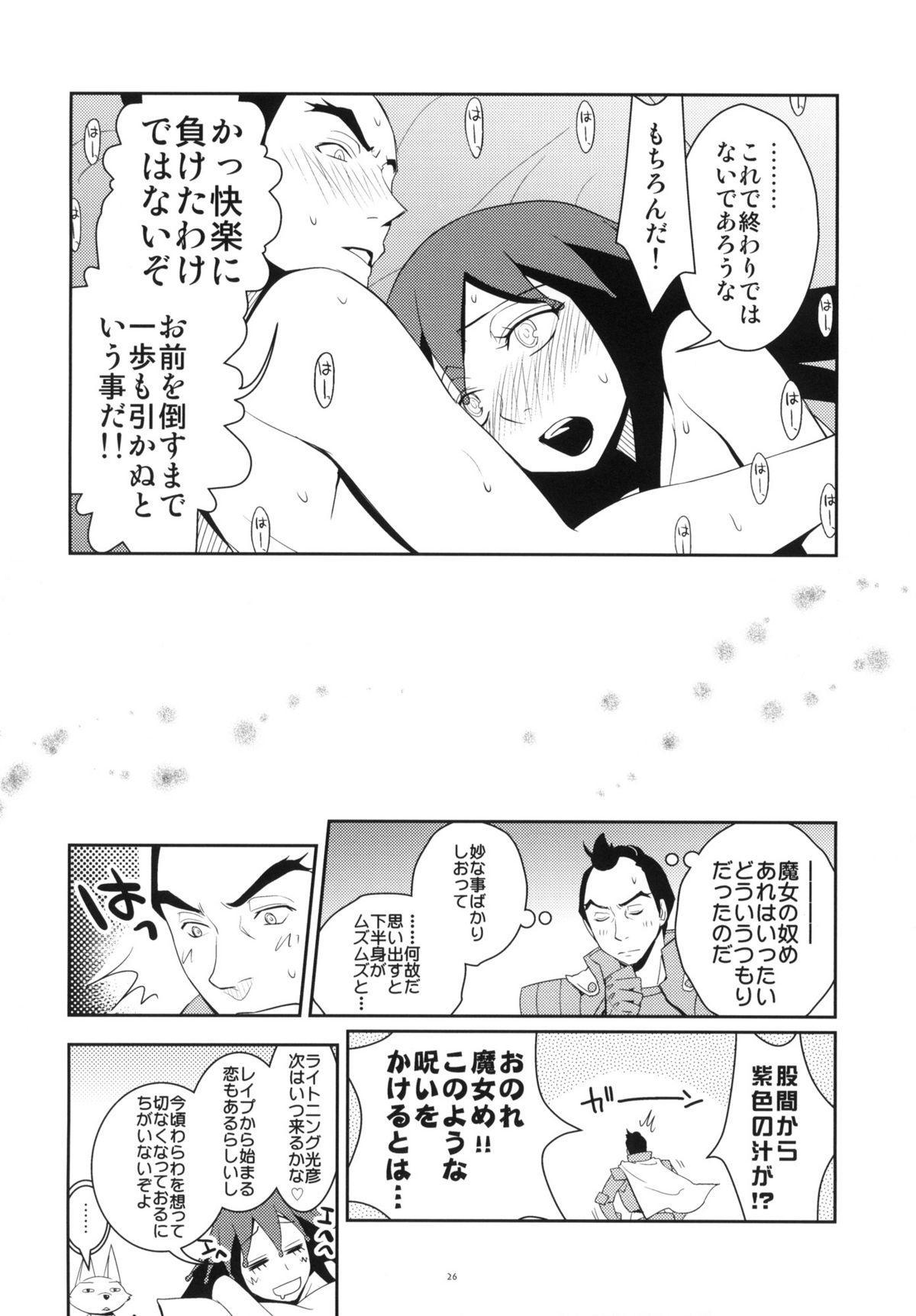 Tsun na Imouto Tetsuko 2 24