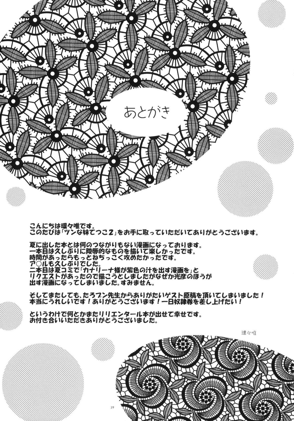 Tsun na Imouto Tetsuko 2 27