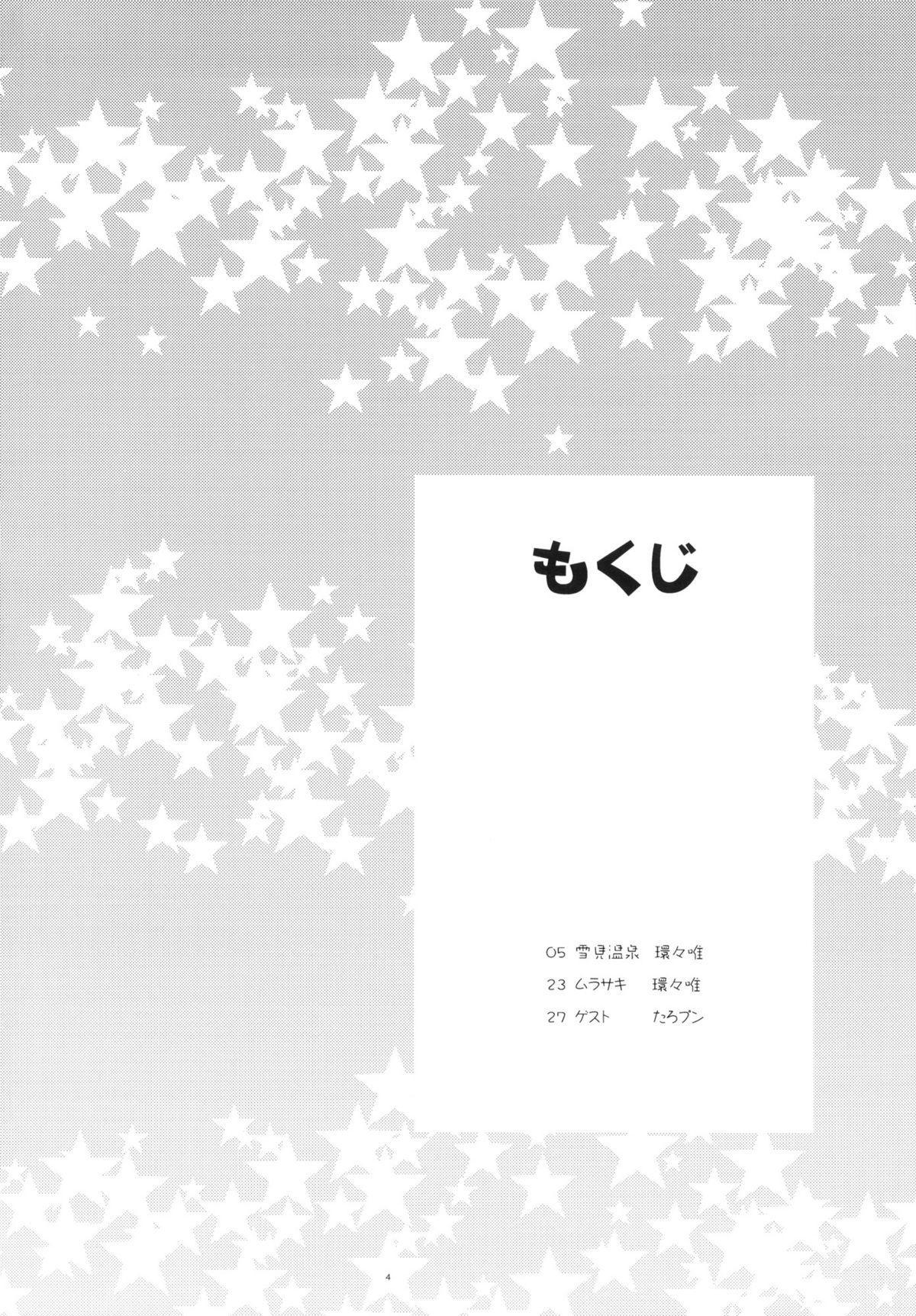 Tsun na Imouto Tetsuko 2 2