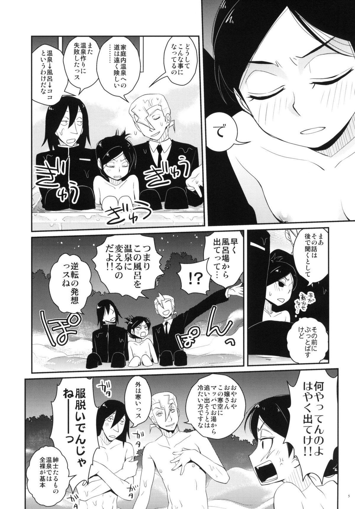 Tsun na Imouto Tetsuko 2 3