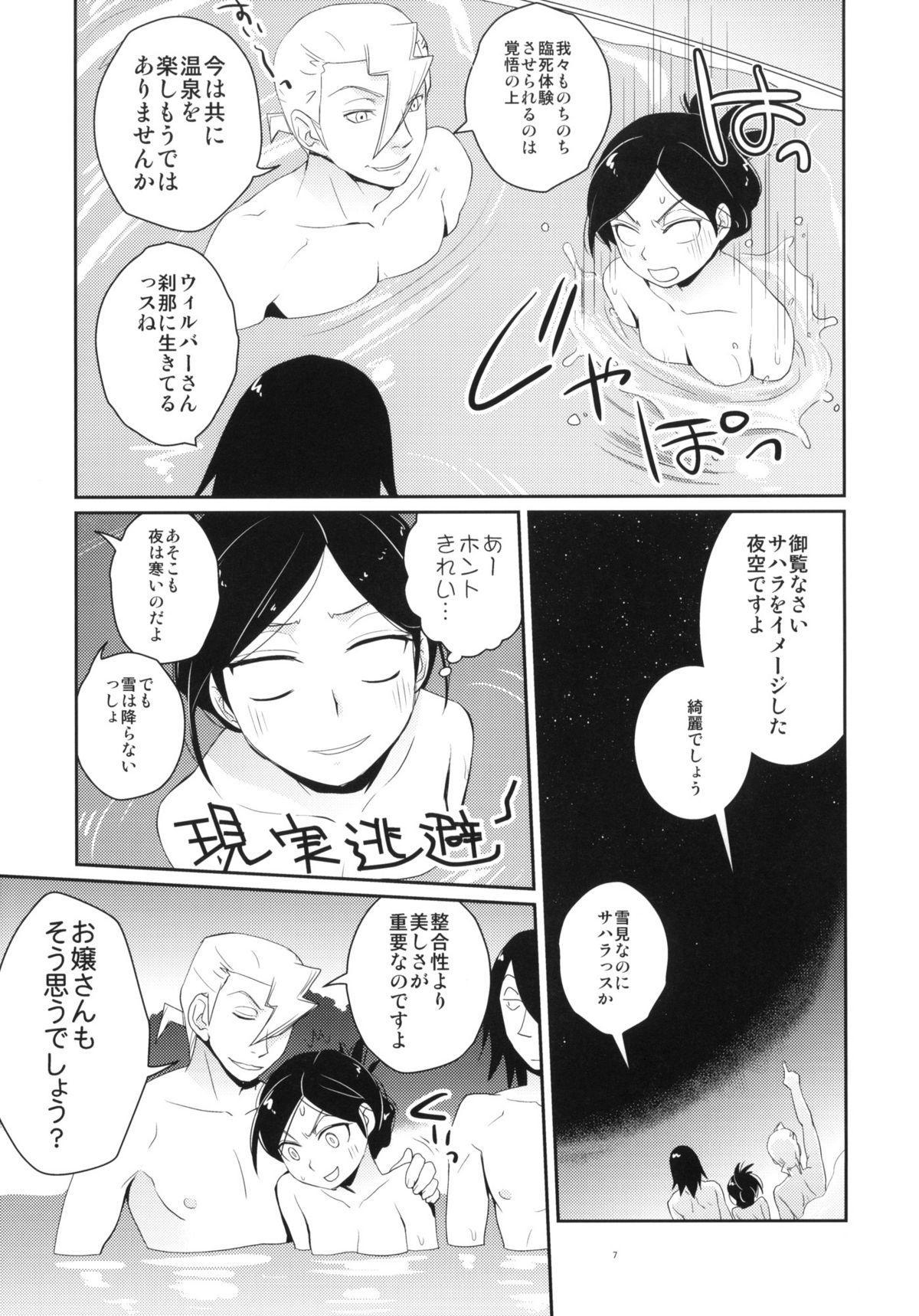 Tsun na Imouto Tetsuko 2 5